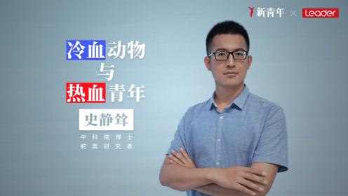 谈蛇色变?他却为寻蛇跑遍半个中国!