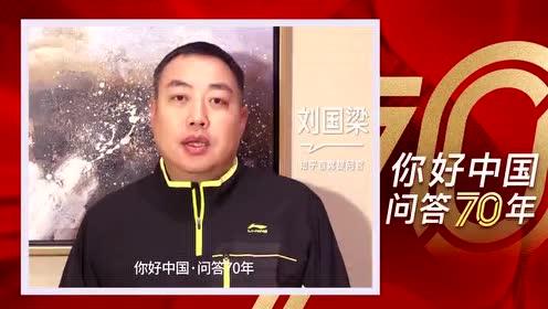 新中国体育史上,有哪些比赛的瞬间令你心潮澎湃