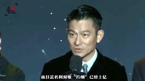 """被演戏耽误的商人,刘德华一个决定,让自己""""片酬""""过亿"""