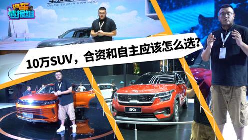 10万SUV,合资和自主应该怎么选?