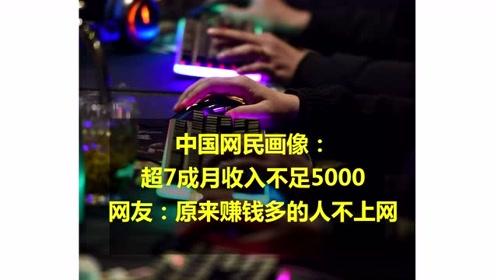 中国网民超7成月收入不足500,网友:原来赚钱多的人不上网