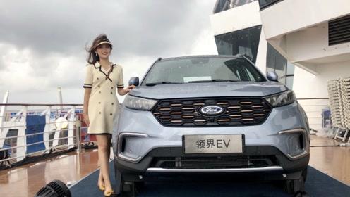 雨丝的VLOG_009丨福特领界EV豪华游轮发布会