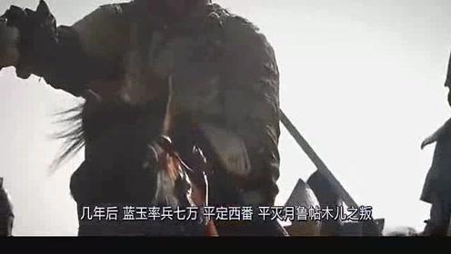 朱元璋史称疑心最重,最惨的功臣莫过于蓝玉,全身被剥皮!