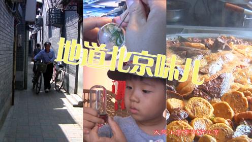 【第三期】北京亲子游 带你游老北京真实的胡同 尝地道的老北京小吃