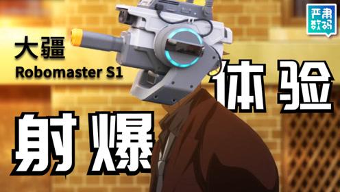 大疆RoboMaster S1爆射体验:不要停下来啊!