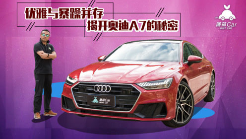 薄荷Car:优雅与暴躁并存 揭开奥迪A7的秘密