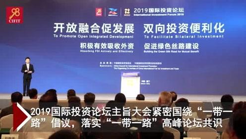 2019国际投资论坛主旨大会今日举办