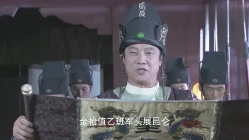 神探包青天:陈妃即将临盆,勇冠三军的重担落在包展二人身上