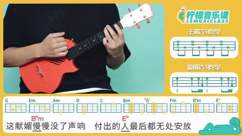 5分钟快速教学系列,薛之谦《笑场》尤克里里快速弹唱教学