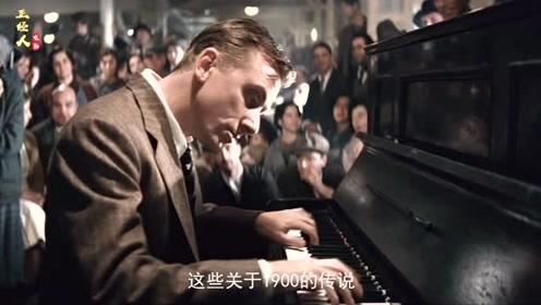海上钢琴师:每个人都有自己幸福的所在,琴键并非无限,人却无限