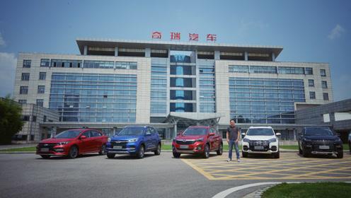 奇瑞工厂体验:十载坚持与变迁 新车评再探奇瑞的技术之路