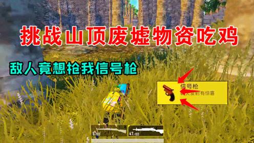 和平精英:挑战废墟物资吃鸡,开局一把信号枪,敌人眼红了!
