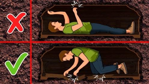 一不小心被活埋在棺材里,到底该怎么自救,看完涨知识了!