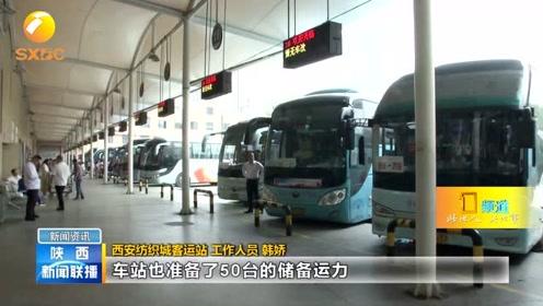 中秋假期:西安各客运站预计发送旅客超30万人次