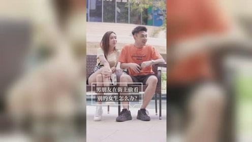 男朋友在街上偷看别的女生怎么办?