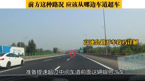 高速公路开车,遇到这种情况,到底应该从哪边车道超车?