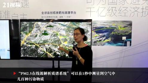 """可1秒测量几百种污染物,""""北京蓝""""背后神器来自广州开发区"""