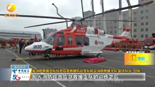 配备直升机、全地形消防车,陕西省成立综合应急救援机动支队