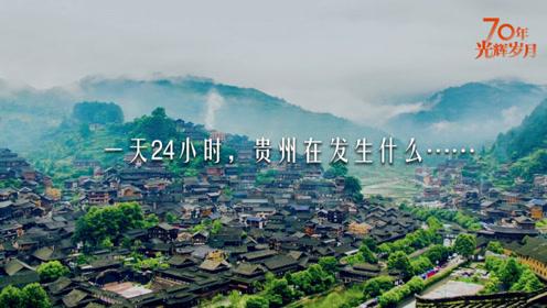 贵州24小时