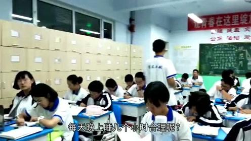 衡中学生每天睡眠不足8小时!家长表示:累点没啥,值得!