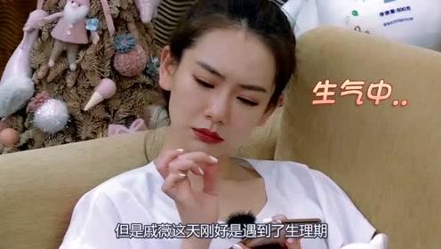 戚薇录节目刚好碰上生理期,李承铉的举动太甜,网友:别人家老公