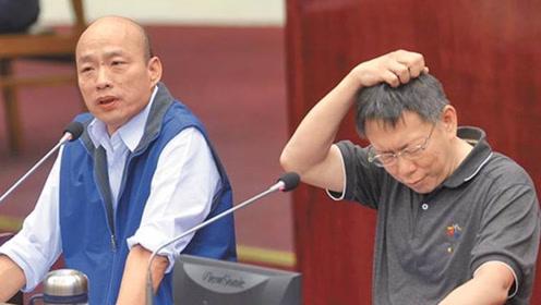 硬刚!民进党组团痛批韩国瑜,谁料他立刻赶来踢馆