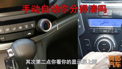 如何判断车子是自动空调还是手动空调,学会这几点,一眼就能分清