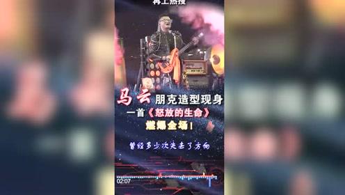 首富马云时尚潮流造型现身演唱会,一首《怒放的生命》燃爆全场!