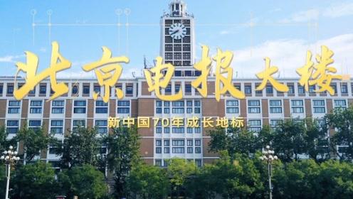 新中国70年成长地标-北京电报大楼