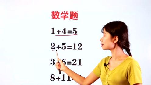 数学题:儿子的数学老师布置的一道数学题,我看了2分钟才整明白