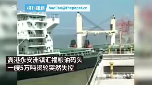 百米长5万吨巨轮失控,撞上码头顶棚坍塌