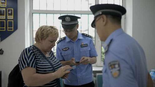 中国第一家涉外派出所:俄语办案
