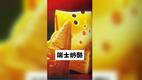"""""""欧洲屋脊""""之称瑞士有多美丽?代堡奶酪更是闻名于世"""