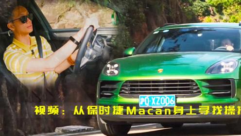 视频:南昆山自驾游,从保时捷Macan身上寻找操控的价值
