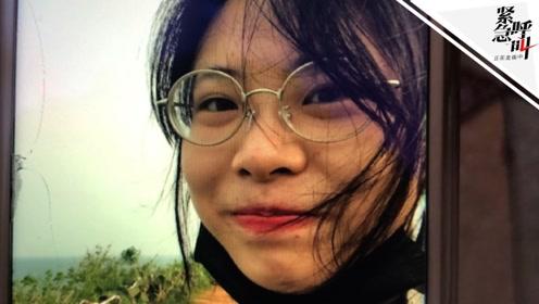 紧急呼叫丨家属谈失联女生:疑惑为何去涠洲岛 全家和广西无交集