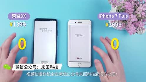 iPhone7P对比荣耀9X速度,这差距,看的有点想退货了!