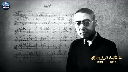 大型文献专题片《我们走在大路上》| 第一集:新中国诞生