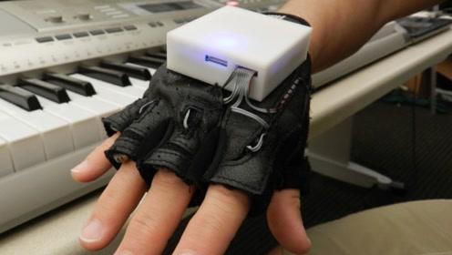 谷歌发明智能手套,戴上它就能变成钢琴高手,还能用于康复治疗!