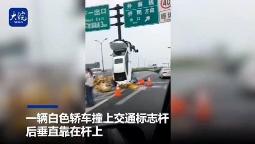 杭州一轿车垂直靠上高架标志杆 司机乘客并无大碍