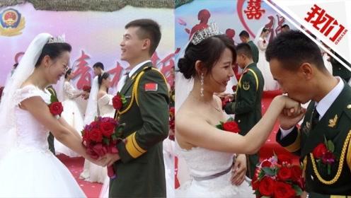 直击武警集体婚礼感人现场 军嫂镜头前喊话:国家有你家里有我