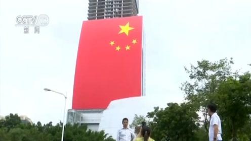 广东深圳 精彩活动迎国庆 超4000平方米巨幅国旗亮相