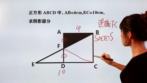 这道小学数学,求阴影面积,问题有点难,不少学霸也不会做