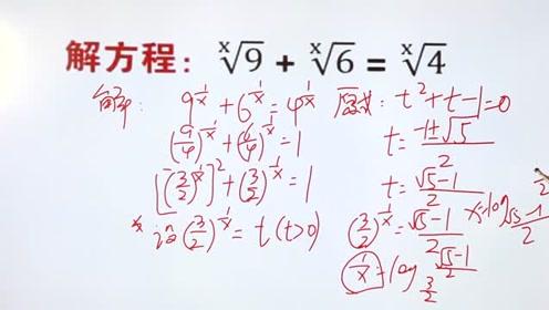 俄罗斯数学竞赛题,妙解方程,学霸不会做