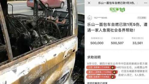 四川送葬车起火致1死5伤,不到两天筹得百万引质疑,家属回应