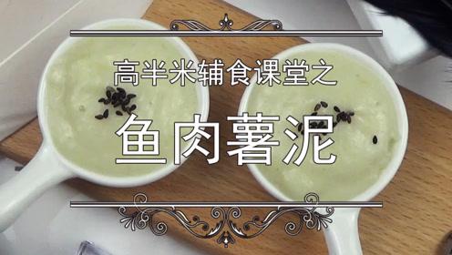 高半米辅食课堂——鱼肉薯泥