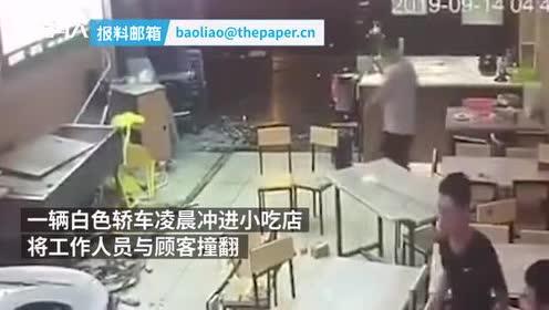 轿车冲进小吃店连撞多人,倒车后二次撞击
