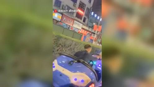 俩大叔开碰碰车上街 警方:正在加大巡逻寻找二人