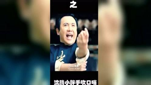 """中国达人秀:""""憨憨二舅""""之沈腾小胖手吹口哨!"""