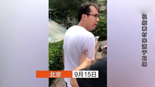 北京一男子遛狗不拴绳,险些咬到孩子拒不道歉称:被咬活该