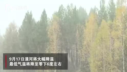 黑龙江漠河入秋后的首场降雪,今年比去年初雪提前25天
